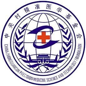 中关村精准医学基金会