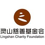 无锡灵山慈善基金会