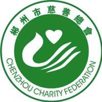 郴州市慈善总会