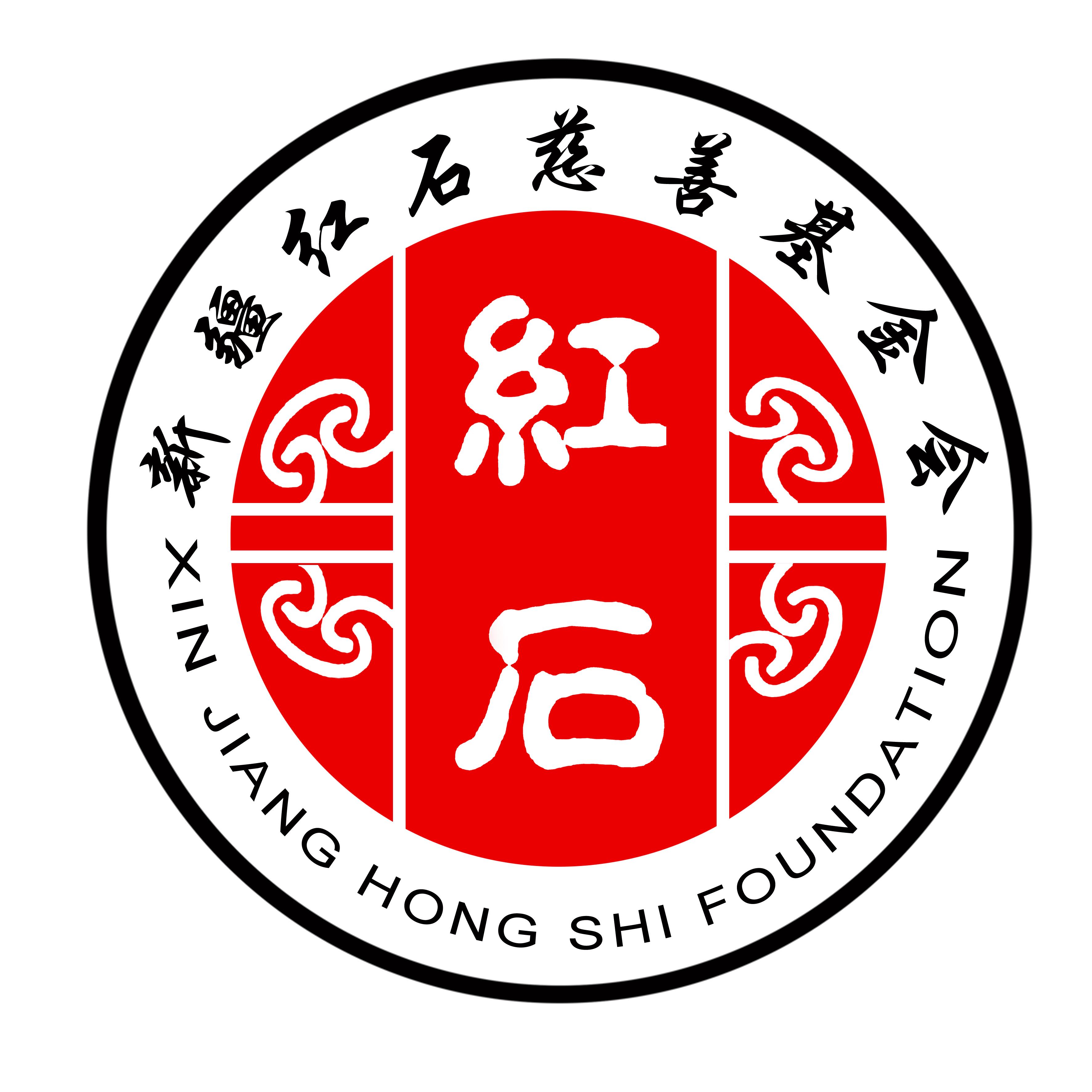 新疆红石慈善基金会