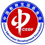 中国教育发展基金会