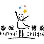 北京春晖博爱儿童救助公益基金会